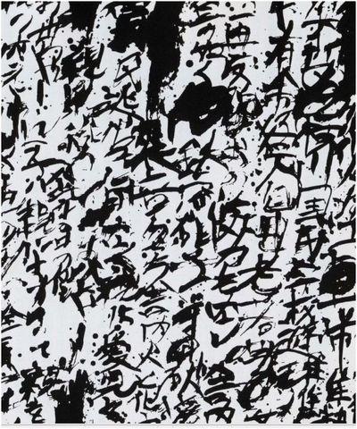 Yuichi Inoue caligraphy